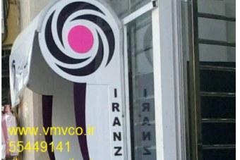 سایبان بانک ایران زمین