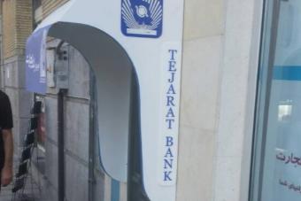 سایبان خودپرداز بانک تجارت