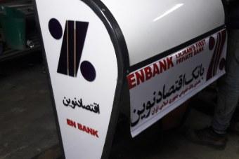 سایبان خودپرداز بانک اقتصاد نوین