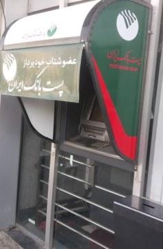 سایبان پست بانک